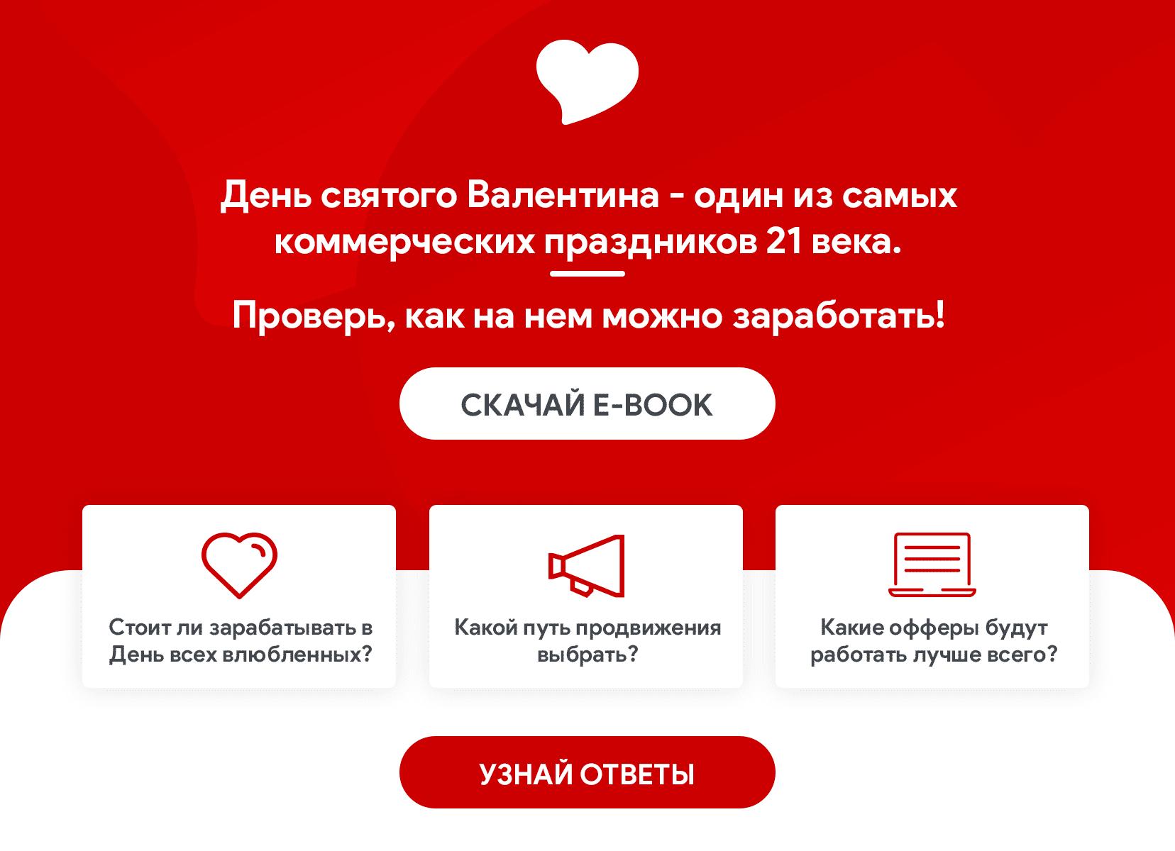 Odbierz nowego e-booka od MyLead