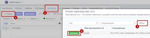 peerclick-screenshot-1.png