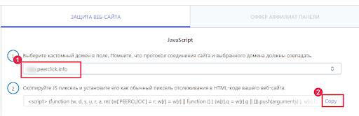 peerclick-screenshot-11.png