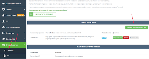 peerclick-screenshot-6.png